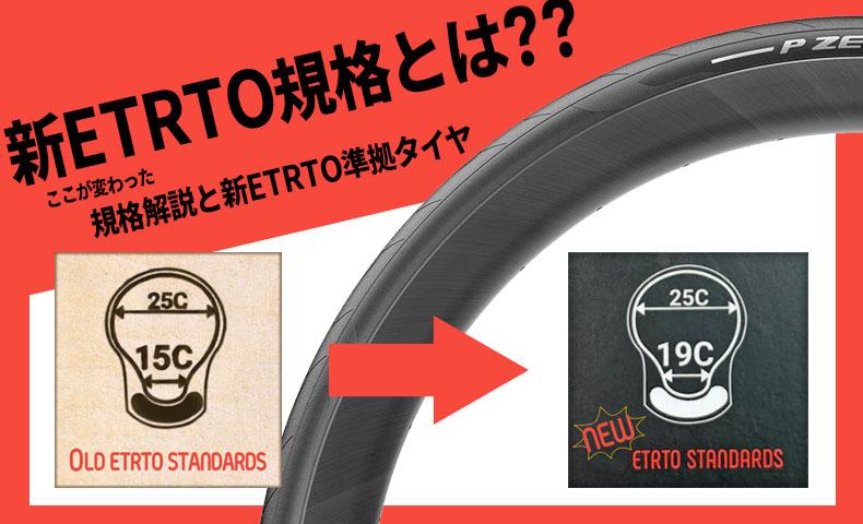 新ETRTO規格トップ画像