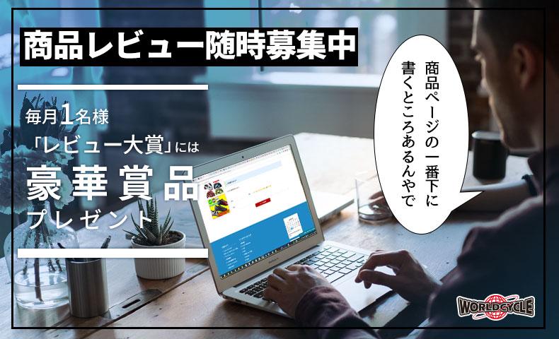 商品レビュー随時募集中!!