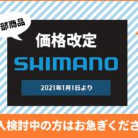 シマノ価格改定(2021年1月1日~)