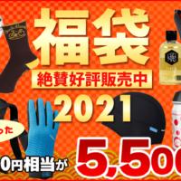 R250 2021 福袋 HUKUBUKURO 限定100セット