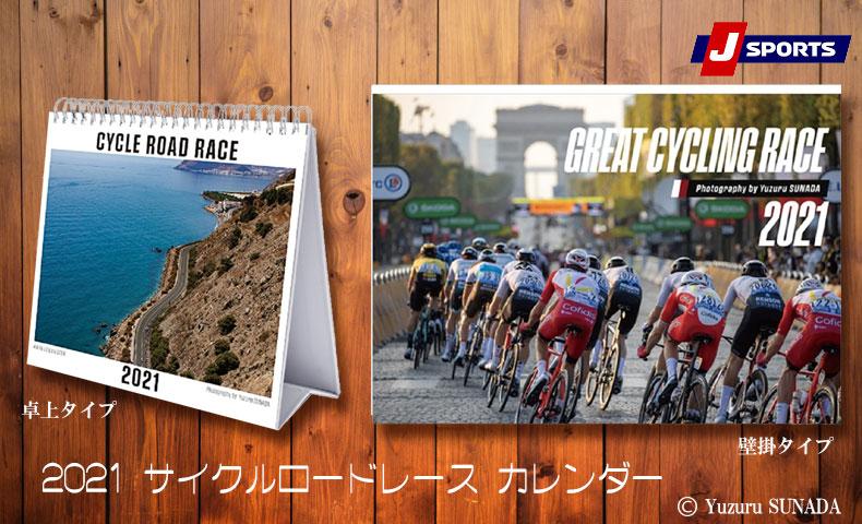 Jスポーツ 2021 サイクルロードレース カレンダー