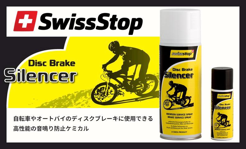 スイスストップ ディスクブレーキ サイレンサー