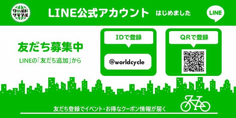 ワールドサイクル LINE公式アカウント