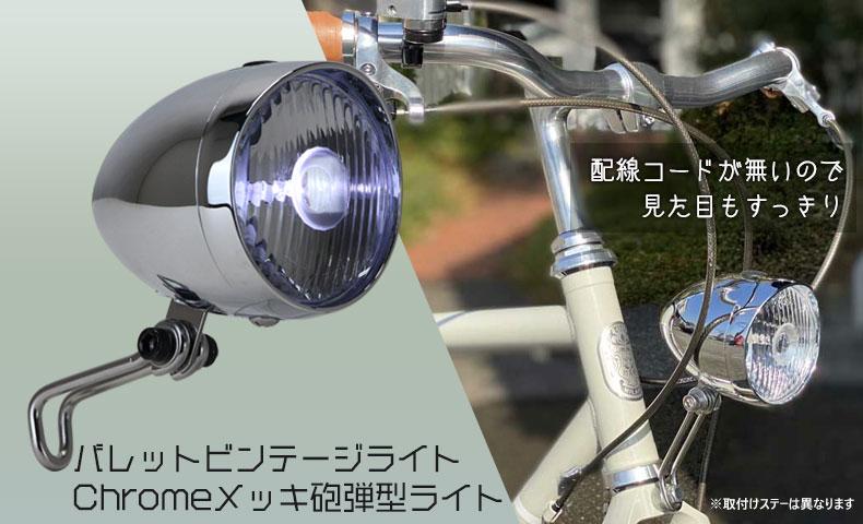 バレットビンテージライト Chromeメッキ砲弾型ライト