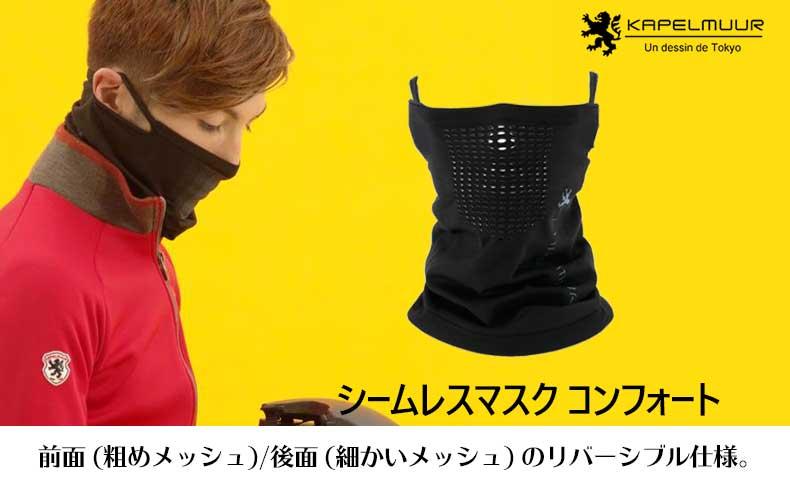 カペルミュール シームレスマスク コンフォート (ネックウォーマー) ブラック