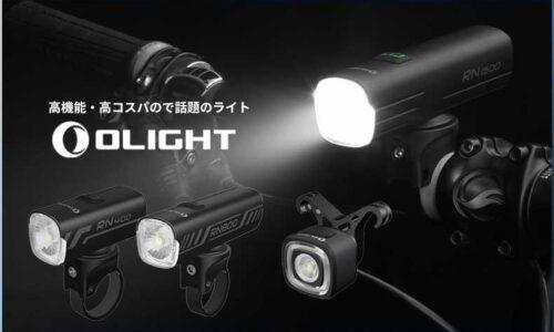 OLIGHT(オーライト)