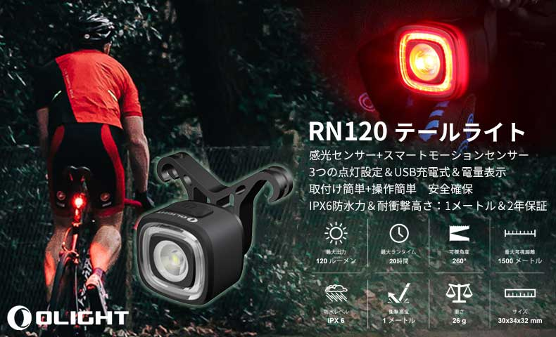 OLIGHT(オーライト) RN120 テールライト