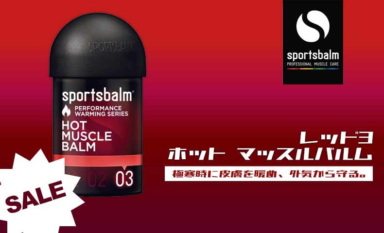 スポーツバルム レッド3a HOT MUSCLE BALM 150ml