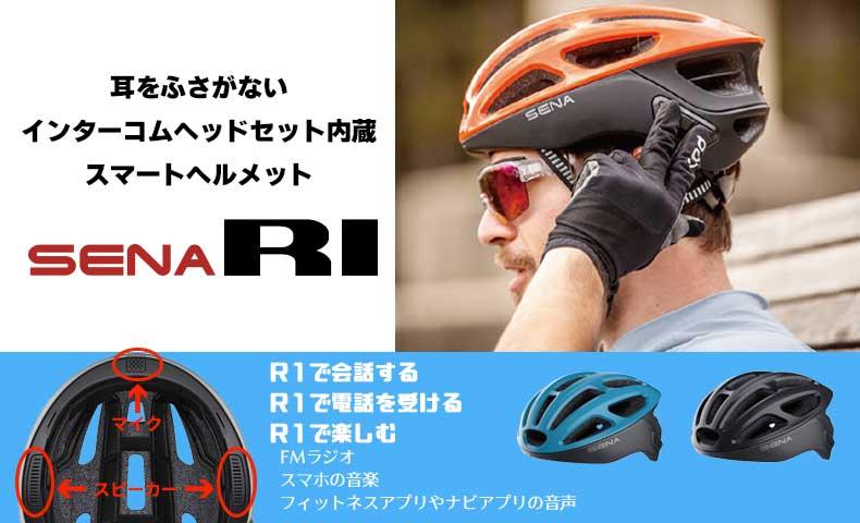 セナ R1 スマートヘルメット
