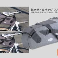 R250 防水サドルバッグ スモール グレー