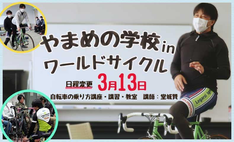 第6回やまめの学校inワールドサイクル 自転車の乗り方講座・講習・教室 講師:堂城賢