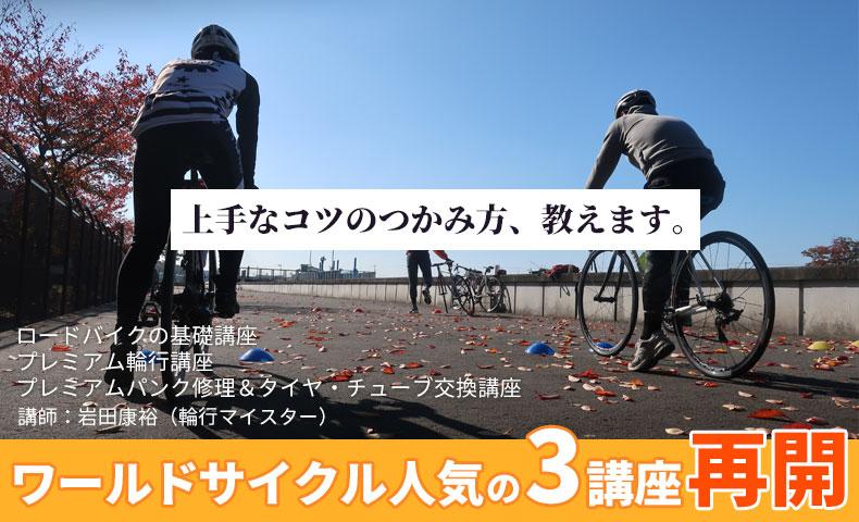 ワールドサイクル人気講座