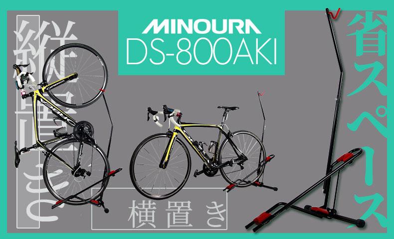 ミノウラ DS-800AKI