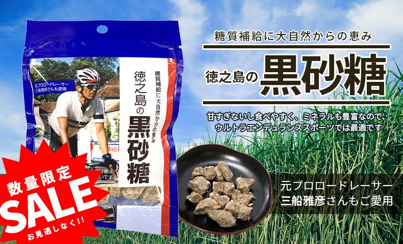 MASSA 徳之島の黒砂糖 60g 1袋
