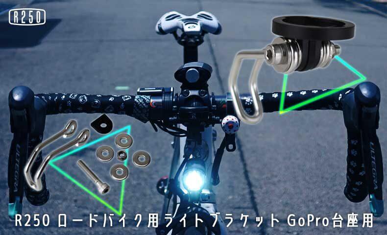 R250 ロードバイク用ライトブラケット GoPro台座用 シルバー