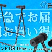 サイクルプロ 整備スタンド DS-1Plus スルーアクスル対応変換アダプター 2個付