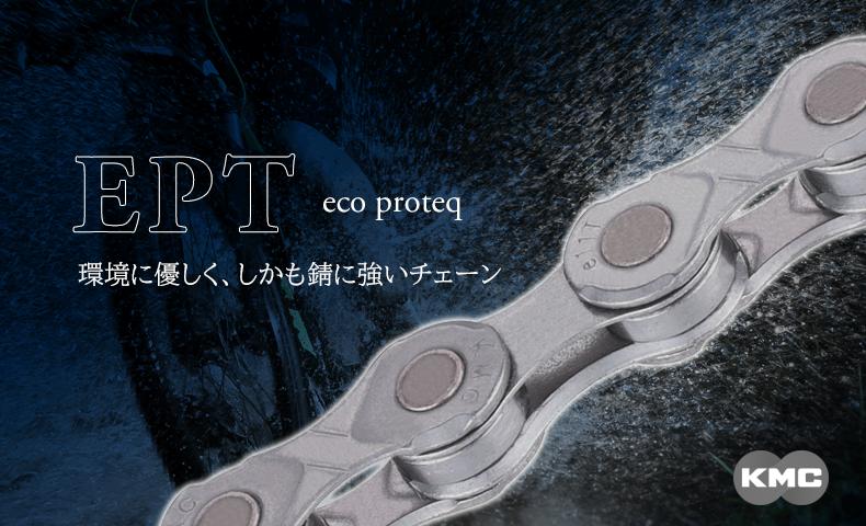 KMC EPTシリーズ