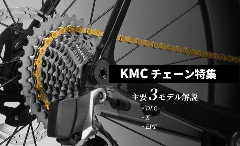 KMCチェーン特集