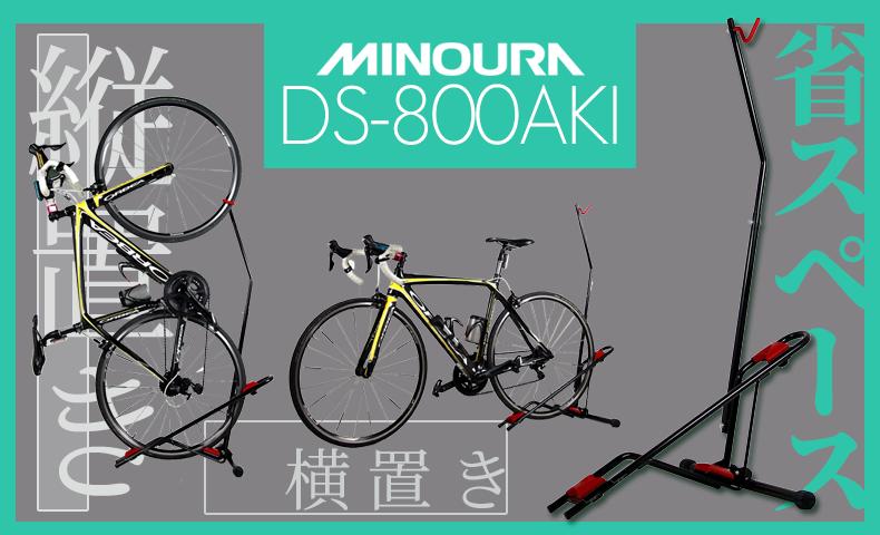 ミノウラ DS-800AKI ブラック ディスプレイスタンド 縦置き・横置き両用タイプ