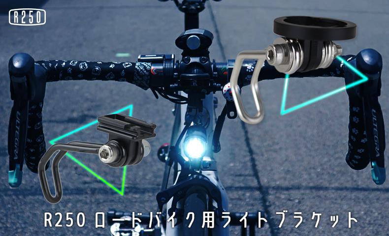 R250 ロードバイク用ライトブラケット