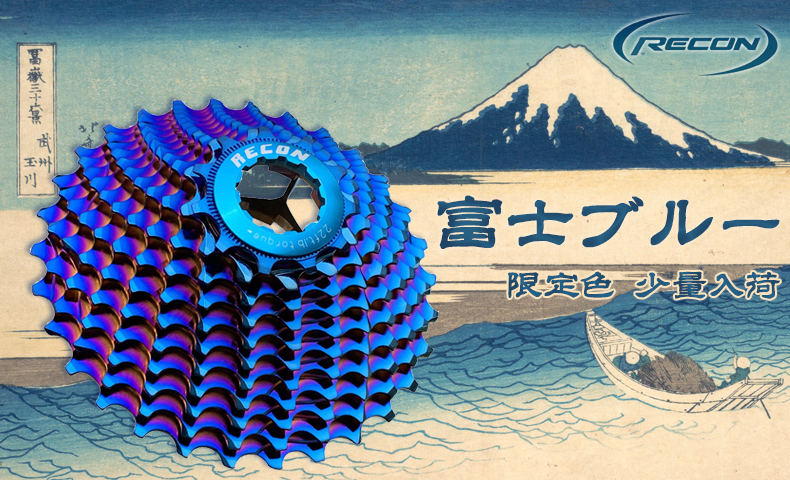 レーコン ワンピースアロイレーシング 富士ブルー シマノ 11段(11速ボディ用) リミテッドカラーエディション