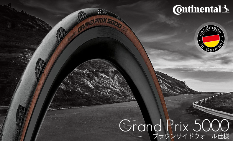 コンチネンタル グランプリ 5000 700×25C(622) ブラウンサイド クリンチャー 限定カラー