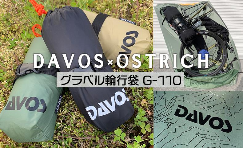 ダボス G-110 グラベル輪行袋