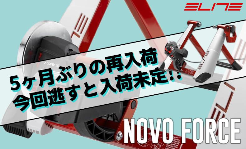 エリート Novo Force(ノヴォ フォース)