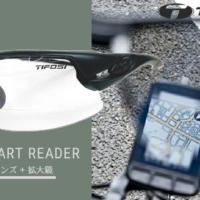 ティフォージ クリット スマートリーダー ブラックアウト×調光レンズ 老眼度付サングラス