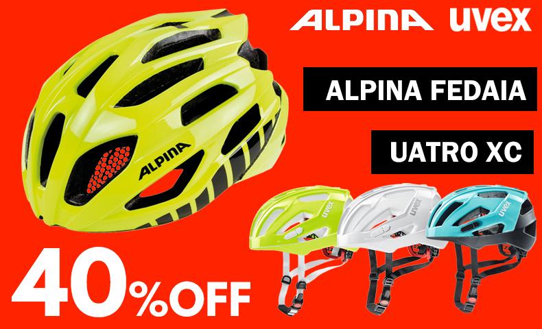 ウベックスとアルピナのヘルメット40%OFF