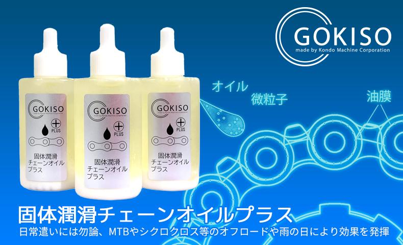 GOKISO 固体潤滑チェーンオイルプラス 20ml×3本セット