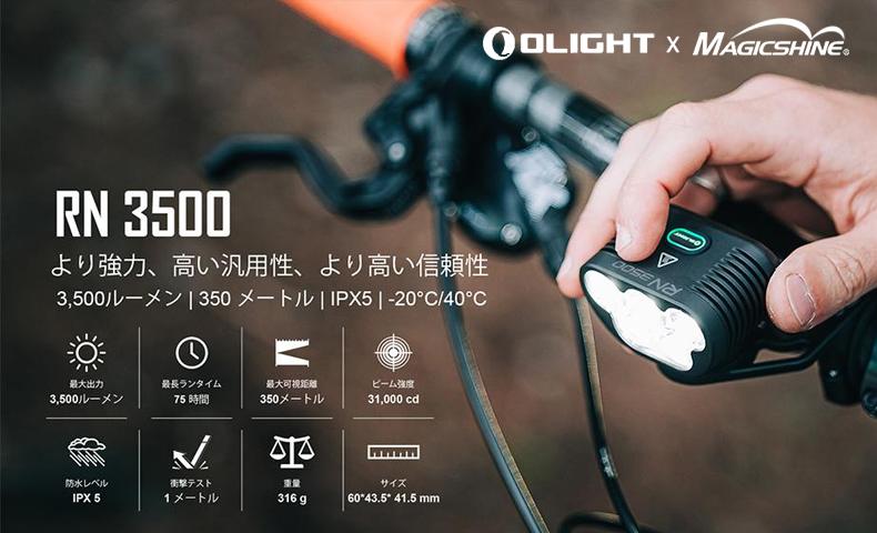 オーライト RN3500 ヘッドライト USB充電