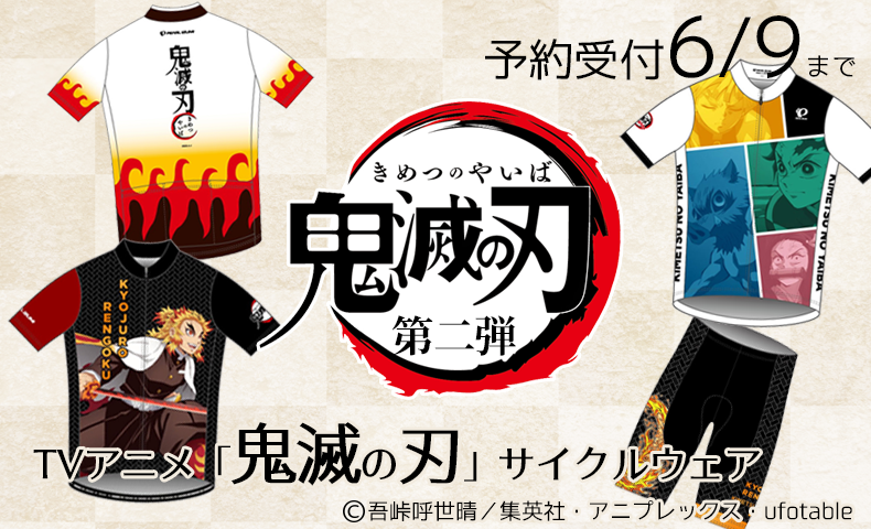 パールイズミ TVアニメ「鬼滅の刃」サイクルウェア Ver.2