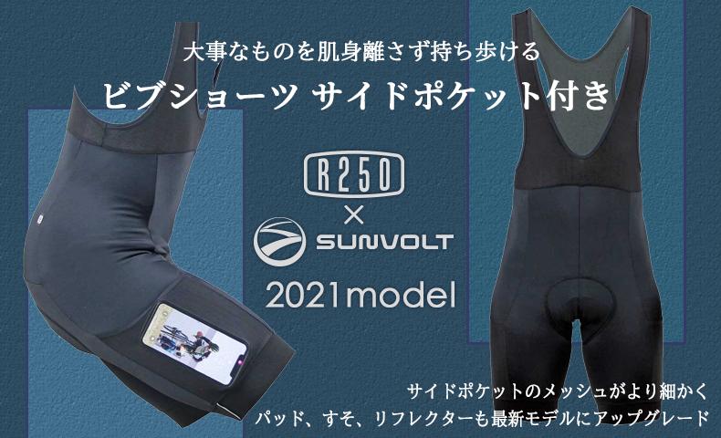 R250 ビブショーツ サイドポケット付き