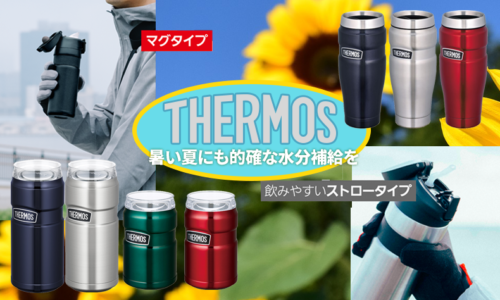 THERMOS(サーモス)商品一覧