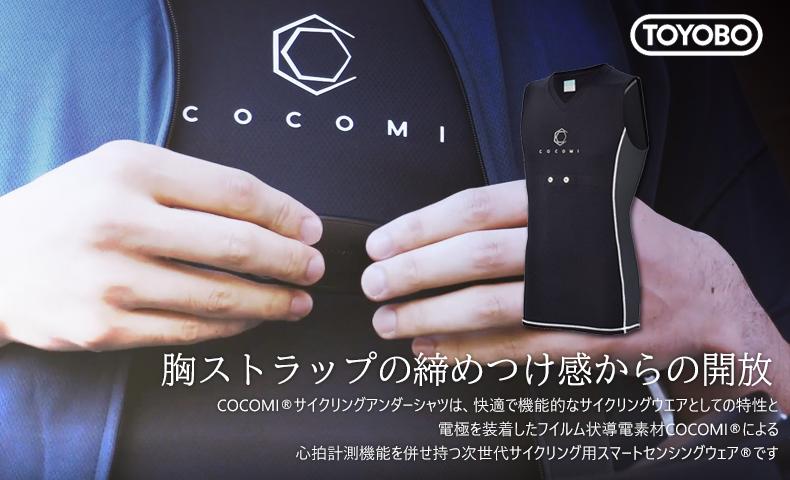 COCOMI 心拍計測用サイクリングアンダーシャツ 09.ブラック 東洋紡
