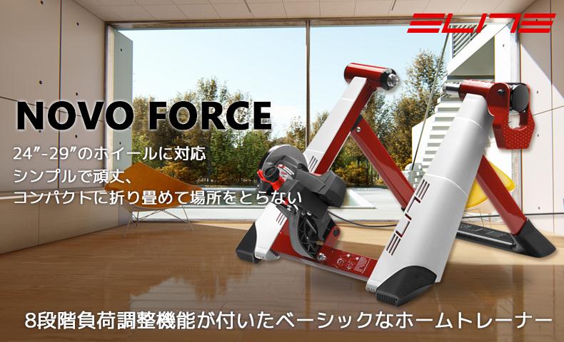 エリート Novo Force ローラー台