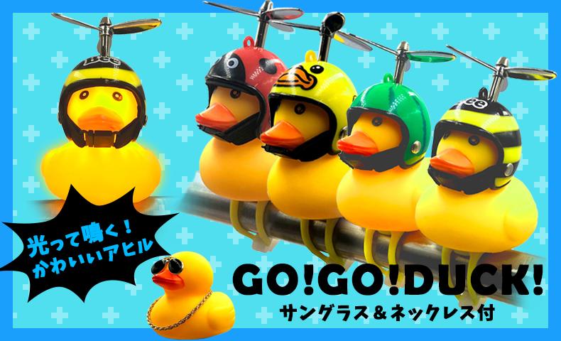 GO!GO!DUCK!
