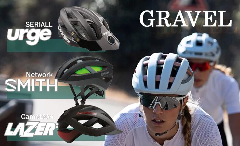 グラベルバイクにあうヘルメット