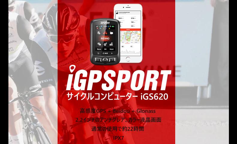 iGPスポーツ サイクルコンピューター iGS620