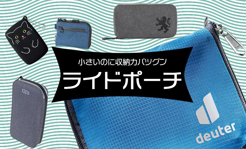 スマートライドポーチ、財布