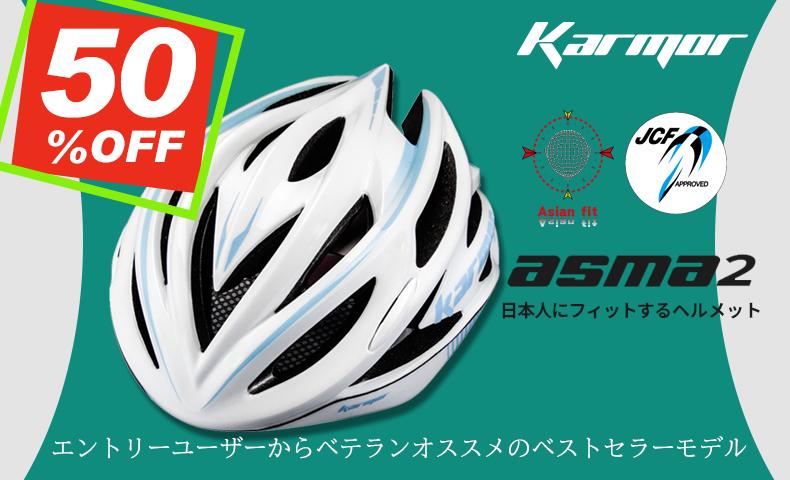 カーマー ASMA2(アスマ2) ホワイト/ライトブルー ヘルメット Lサイズ