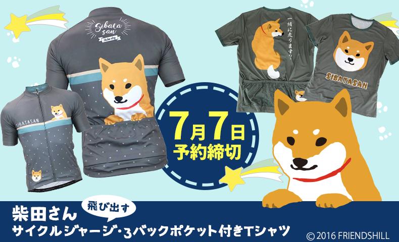 柴田さん 限定ジャージとTシャツ