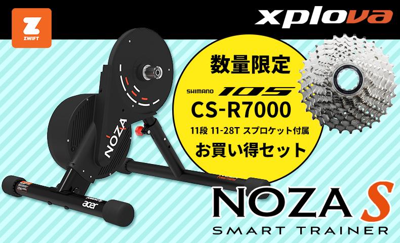 XPLOVA NOZA-S(ノザ-S) ローラー台(ダイレクトドライブ) + シマノ CS-R7000 11段 11-28T スプロケット ICSR700011128 zwift対応