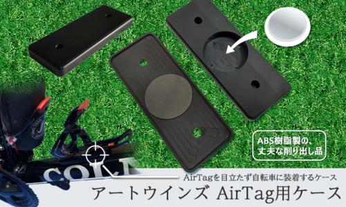 アートウインズ AirTag用ケース ボトルケージ台座に取り付け ボルト付き ブラック