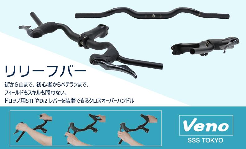 veno ボーダレス カーボンハンドルバー バークランプ径:31.8mm