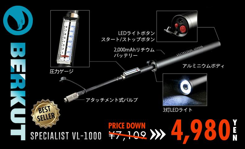 ベルクート スペシャリスト VL-1000 電動携帯ポンプ LEDライト付