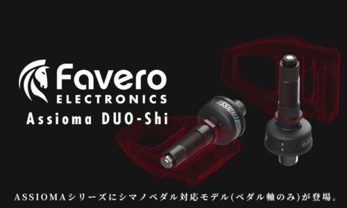 ファベロ アシオマ DUO-Shi シマノ対応 パワーメーター ペダル軸のみ Favero