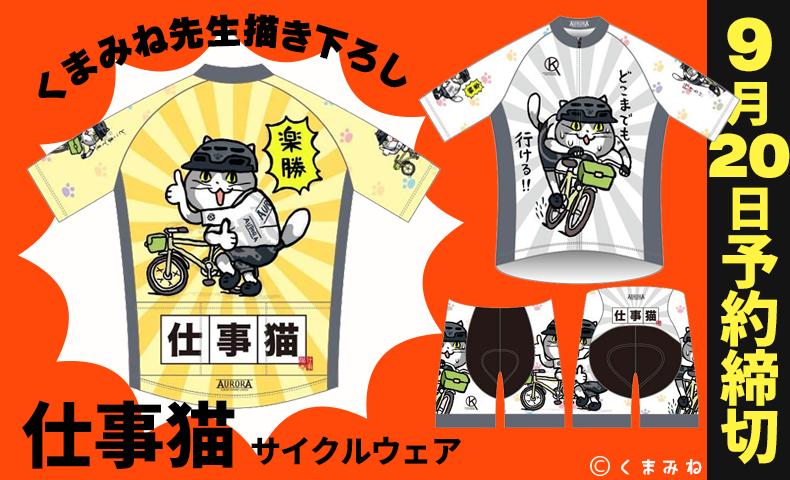 KASOKU 仕事猫 サイクルウェア