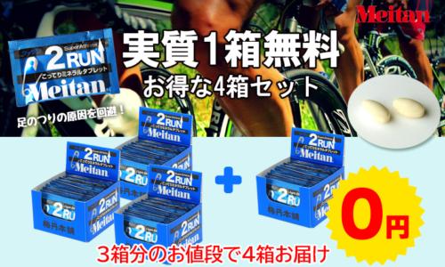数量限定!お得な4箱セット!!梅丹本舗 2RUN(ツゥラン) (2粒入×15袋)